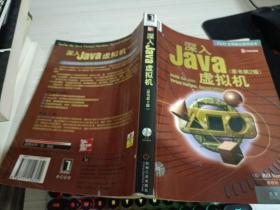 深入Java虚拟机(原书第2版)