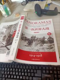 第一次世界大战备忘录1914-1918