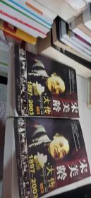 宋美龄大传:1897-2003(上下)