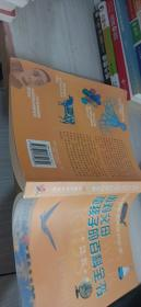 面对父母和孩子的百科全书