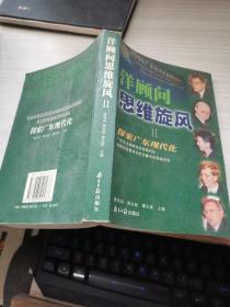 洋顾问思维旋风.Ⅱ.探索广东现代化