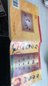 外国连环画精品丛书--父与子