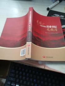 井冈山斗争时期的县委书记——龙超清