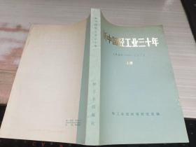 新中国轻工业三十年(1949-1979)上册