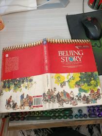 北京故事 : 英文