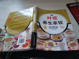 对症养生茶饮(第3版)