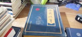 容斋随笔:皇家藏本5本合售
