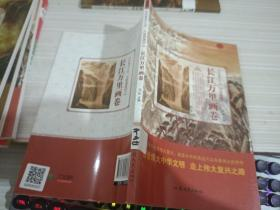 长江万里画卷/中华复兴之光 万里锦绣河山