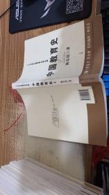 中国教育史(上)