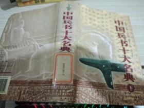 中国兵书十大名典(下册)