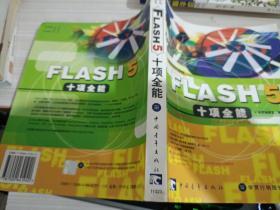 FLASH 5十项全能