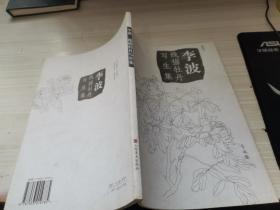 李波:线描牡丹写生集