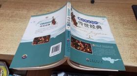 青少年必知的传世经典(中)(财富卷)
