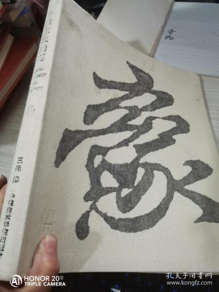 中国意象油画 ·1