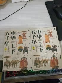 中华上下五千年 上中