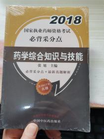 2018药学综合知识与技能/国家执业药师资格考试必背采分点