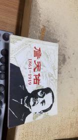 连环画 詹天右1861-1919