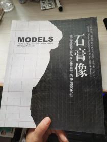 石膏像:视觉经验与文化身份背景下的中国现代性