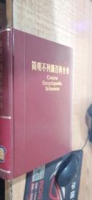 简明不列颠百科全书5