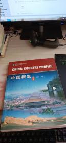 博雅对外汉语精品教材:中国概况(第4版)