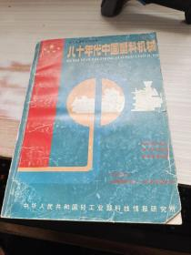 八十年代中国塑料机械