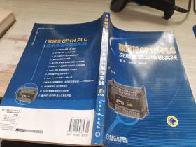 欧姆龙CP1H PLC应用基础与编程实践