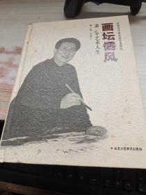 画坛儒风:萧平艺术人生
