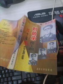 第二野战军——刘伯承麾下的10个军252位将军