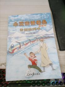 小正和怪老头的故事 雪国的列车