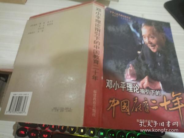 邓小平理论指引下的中国教育二十年