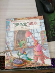 小恐龙成长绘本:情商培养系列(套装共8册)