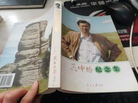 吴坤胜纪念集