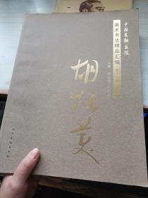 中国友联画院美术书法精品汇编 第十六卷 书法 胡抗美