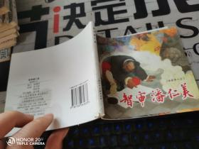 连环画 智审潘仁美 5