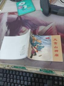 连环画:风雪山神庙