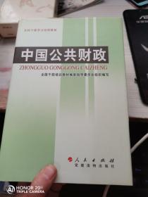 中国公共财政