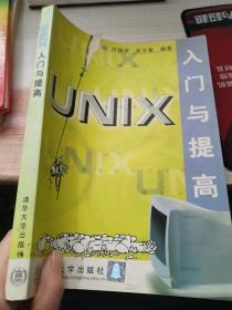UNIX入门与提高——软件入门与提高丛书