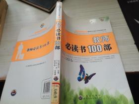 新教师职业发展丛书--教师必读书100部