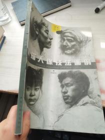 素描人像技法画例——神笔丛书
