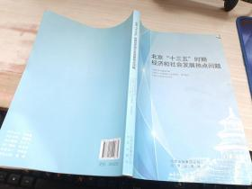 """北京""""十三五""""时期经济和社会发展热点问题"""