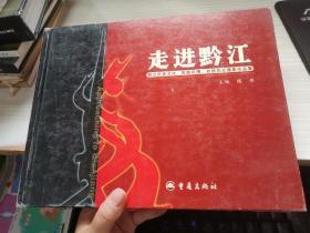 走进黔江——黔江历史文化、民族风情、自然风光摄影作品集