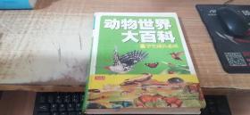 彩书坊:动物世界大百科