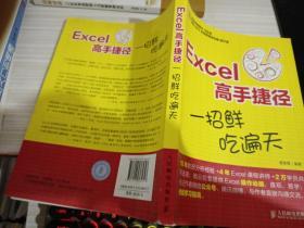 Excel高手捷径 一招鲜 吃遍天