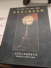 北京兵工精品集锦