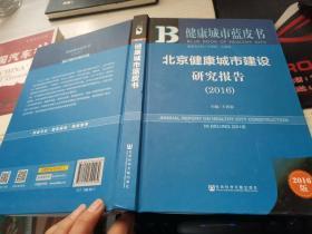 北京健康城市建设研究报告.2016