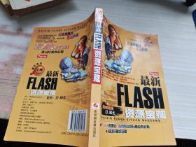 最新Flash资源宝藏