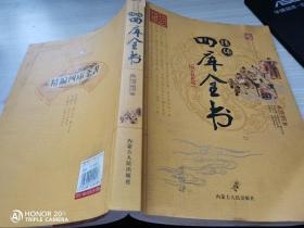 中国传统文化丛书:四库全书
