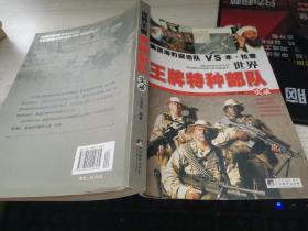 世界王牌特种部队实录(修订版)