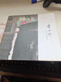 香江行——宋连民彩墨精品选