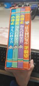 小博士少儿百科全书4本合售